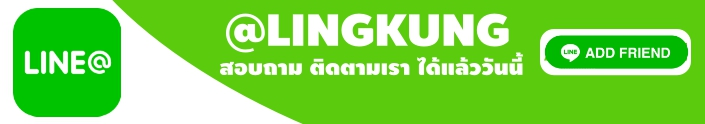ไลน์ร้านชุดนอน Lingkung