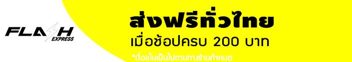 ชุดนอนน่ารัก จัดส่งฟรี ทั่วไทย